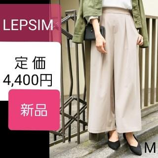 LEPSIM - 新品 LEPSIM ワイドパンツ レディースM レプシィム ベージュ ボトム