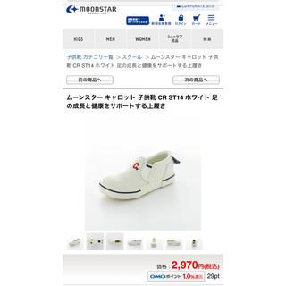 ムーンスター(MOONSTAR )の新品未使用 ムーンスター 幼稚園 上靴 下靴(スクールシューズ/上履き)