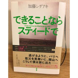 アサヒシンブンシュッパン(朝日新聞出版)のできることならスティードで 加藤シゲアキ(アート/エンタメ)