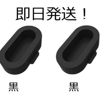 ガーミン(GARMIN)の【即日発送】ガーミン(Garmin) 充電ポート シリコン製 防塵カバー(その他)