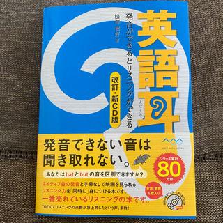 角川書店 - 英語耳 発音ができるとリスニングができる 改訂・新CD版
