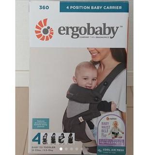 エルゴベビー(Ergobaby)の新品 クールエア 360 カーボングレー(抱っこひも/おんぶひも)
