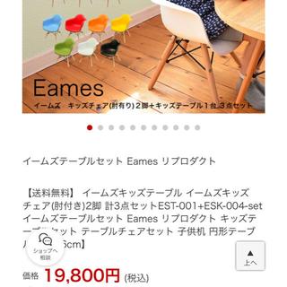 イームズ(EAMES)の※東京神奈川埼玉限定 イームズキッズ椅子2脚 テーブル1台 大人用椅子1脚 4点(枕)