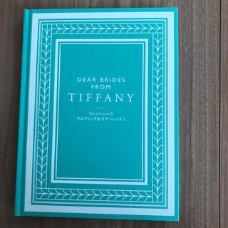 ティファニー(Tiffany & Co.)のティファニーのウエディング&マナーレッスン(その他)