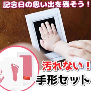 ママオススメ 汚れない 手形セット (手形/足形)