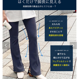 コウベレタス(神戸レタス)の神戸レタス♡サイドスリットリブフレアパンツ(その他)