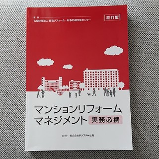 マンションリフォームマネジメント 実務必携 改訂版(資格/検定)