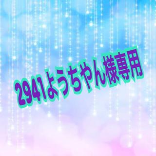 2941ようちやん様専用 10枚(アート/写真)