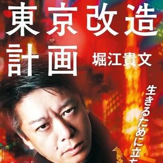 幻冬舎 - 【東京改造計画】 堀江貴文 【初版本】