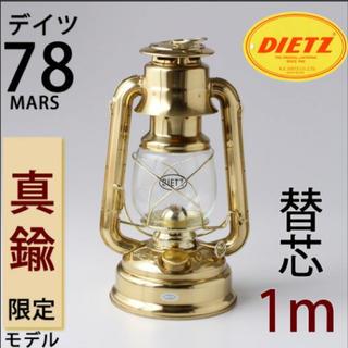 ディツ78  MARS  真鍮 オイルランタン(ライト/ランタン)