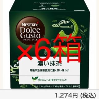 ネスレ(Nestle)のネスレ ドルチェグスト 濃い抹茶 6箱(茶)