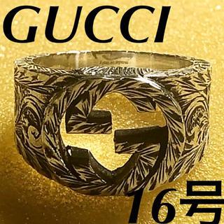 グッチ(Gucci)の美品 GUCCI  現行インターロッキングリング 16号(リング(指輪))