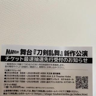 舞台刀剣乱舞新作のシリアルコード(演劇)