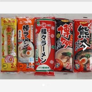 九州棒ラーメン5パック(10人前)(インスタント食品)
