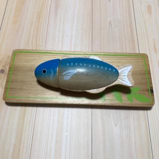 BorneLund - ウッディプッディ おままごと  木製 さかな 長皿 セット 魚