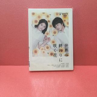 世界の終わりに咲く花(日本映画)