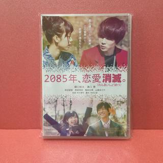 2085年、恋愛消滅(日本映画)