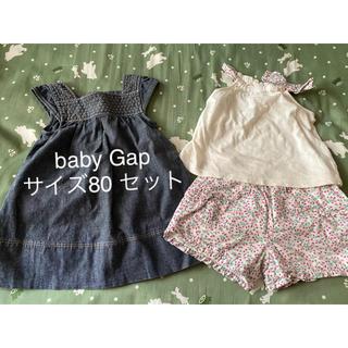 ベビーギャップ(babyGAP)のbaby Gap セット(その他)
