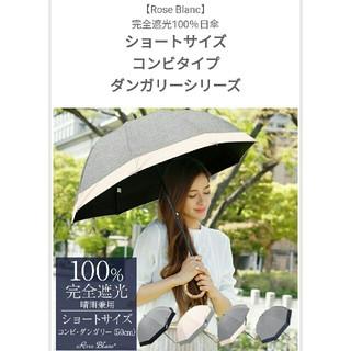 【お取り置き】6月6日迄 芦屋ロサブラン❤100% 完全遮光 日傘ショートサイズ(傘)