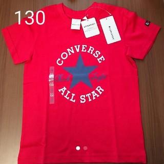 CONVERSE - CONVERSE コンバース Tシャツ 130㎝