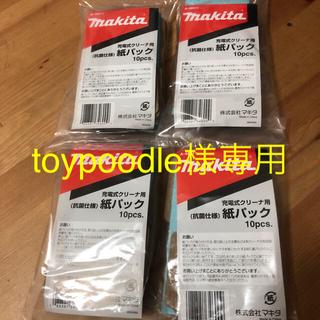 マキタ(Makita)の新品 マキタ掃除機紙パック A-48511(掃除機)