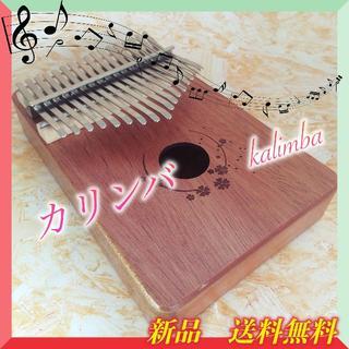 【女性に大人気!】超癒し系楽器 カリンバ Kalimba(その他)
