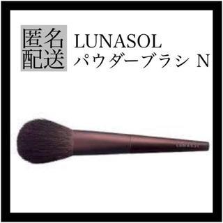 ルナソル(LUNASOL)の[新品☆匿名配送] LUNASOL パウダーブラシN フェイスブラシ(その他)