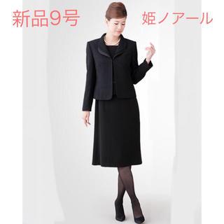 新品 7万 9号 姫ノアール ブラックフォーマル 前開き 黒 喪服 卒業式 (礼服/喪服)