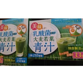 美味しい乳酸菌 大麦若葉 青汁 2箱セット 新品未使用品 国内加工青汁(青汁/ケール加工食品)