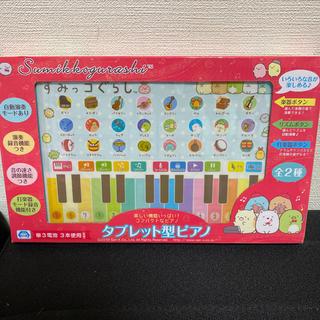 すみっコぐらし タブレット型ピアノ(楽器のおもちゃ)