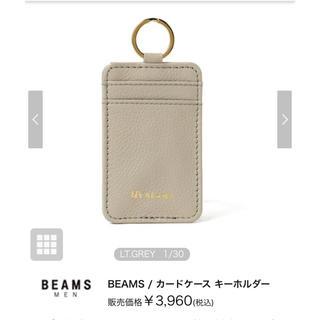 BEAMS - 新品 パスケース
