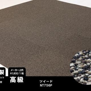 《高級》 日本製 タイルカーペット 【ブラウン系ツイード】【40枚】NT756(カーペット)