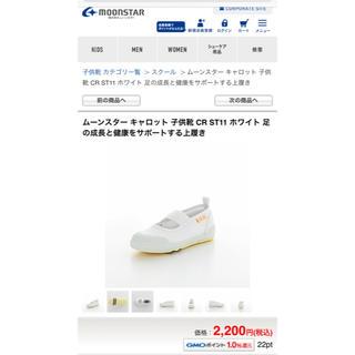 ムーンスター(MOONSTAR )の新品未使用 ムーンスター 上靴 16.5cm(スクールシューズ/上履き)
