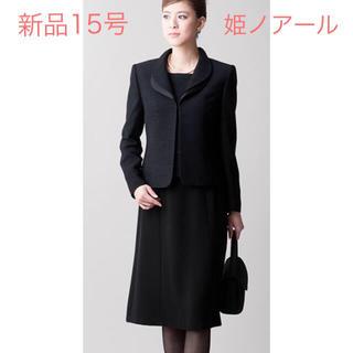 新品 7万 15号 姫ノアール ブラックフォーマル 前開き 喪服 卒業式(礼服/喪服)