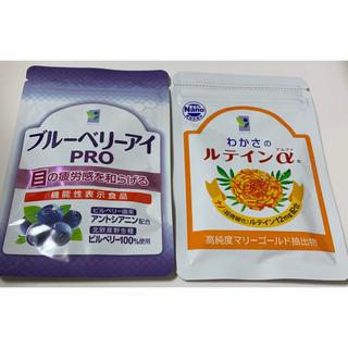 わかさ生活 ブルーベリーアイPRO ルテインα 2袋セット(ビタミン)