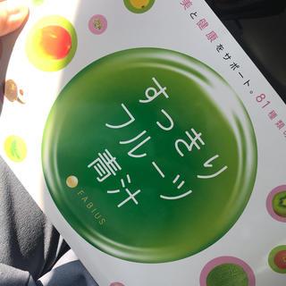 ファビウス(FABIUS)のファビウス フルーツ青汁(青汁/ケール加工食品)
