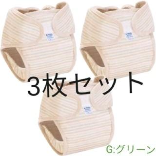 Mサイズ G3枚セット オムツカバー オーガニックコットン 布おむつ 外ベルト(ベビーおむつカバー)
