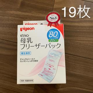 ピジョン(Pigeon)のピジョン 母乳フリーザーパック80ml 19枚入り(その他)