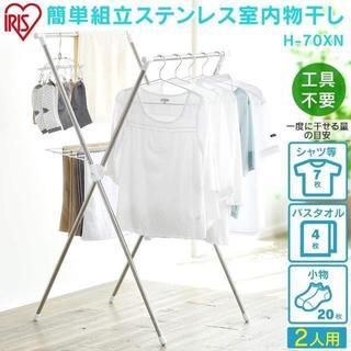 アイリスオーヤマ 洗濯物干し 物干し 室内物干し 約2人分 簡単組み立て ステ(ドレッサー/鏡台)