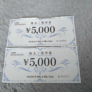 リーガル(REGAL)のリーガル 株主優待券  10000円分(ショッピング)