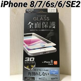 ELECOM - iPhone8/7/6s/6/SE2 対応 強化ガラスフィルム ドラゴントレイル