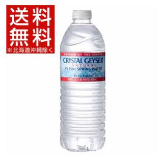 クリスタルガイザー 水(500ml×48本入)(ミネラルウォーター)