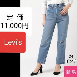 Levi's - 新品 Levi's ハイライズ ストレート デニムパンツ 24インチ ジーンズ