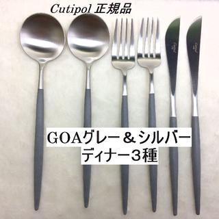 正規品 クチポール ゴア グレー&シルバー ディナー6本セット(カトラリー/箸)