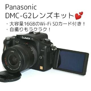 パナソニック(Panasonic)の【Panasonic】Wi-Fiでスマホへ♡自撮り♡DMC-G2レンズキット(ミラーレス一眼)