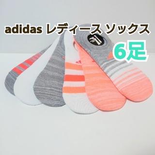 アディダス(adidas)の『別色セットもあります♪』adidas レディース ソックス 6足セット(ソックス)