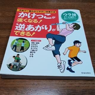 児童書 「かけっこが速くなる!逆あがりができる! 運動のできない子はいない」