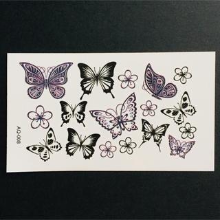 * まとめ割あり * 防水 タトゥーシール [ butterfly ]×1(その他)