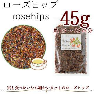 ローズヒップ45g ハーブティー JAS原料100%【ファインカット】(茶)