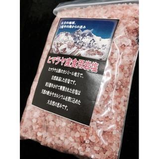 格安出品!岩塩 食用 天然岩塩 ヒマラヤ産 2~3mm粒 ピンク 450g(調味料)